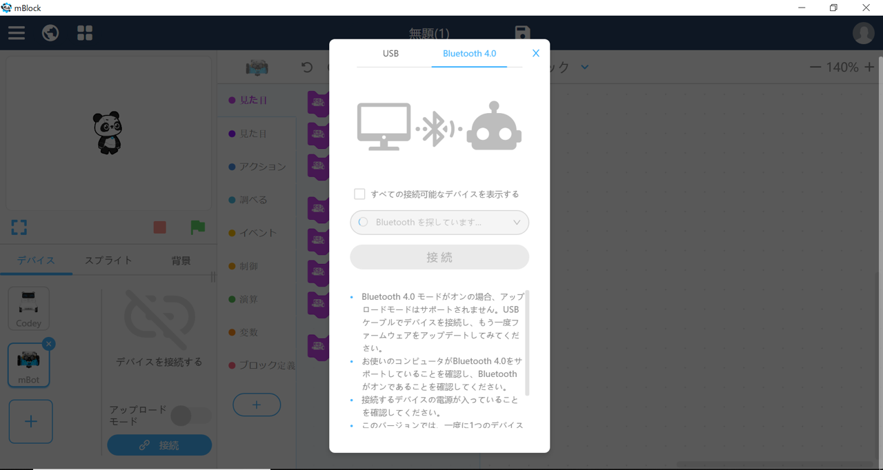 mBlock5_Bluetooth接続